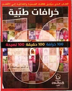 Picture of 100 medical facts by Dr. Ahmed abd Almalak
